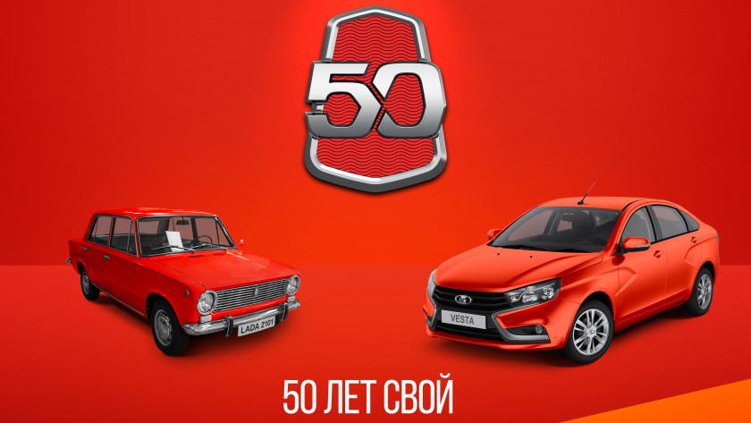 АвтоВАЗу исполнилось 50 лет - исторические фото