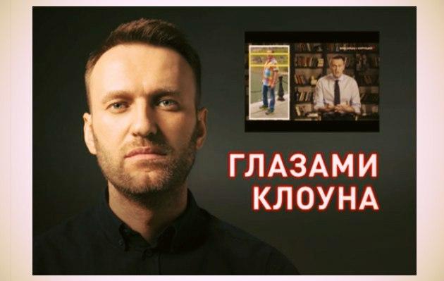 Фильм-расследование журналиста Андрея Караулова об Алексее Навальном «Глазами Клоуна»