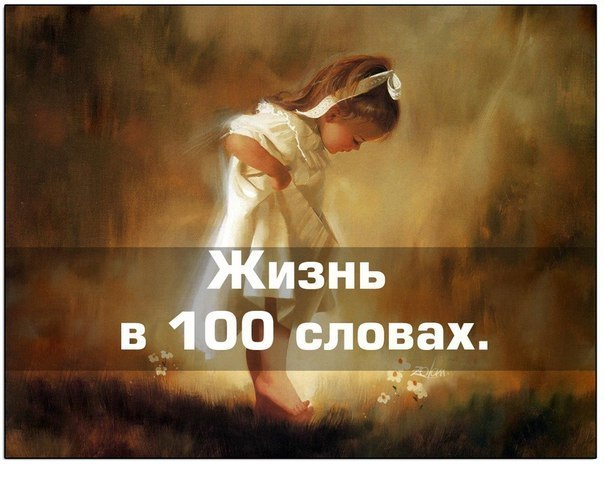 Жизнь в 100 словах