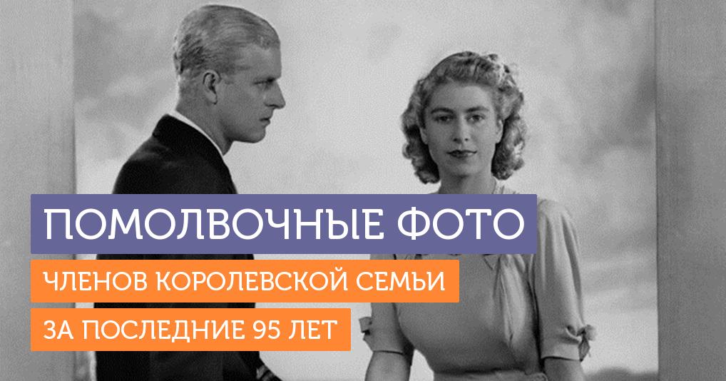 Как менялись помолвочные фото членов королевской династии Виндзоров за 95 лет