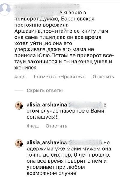 Алиса Аршавина допустила, чт…