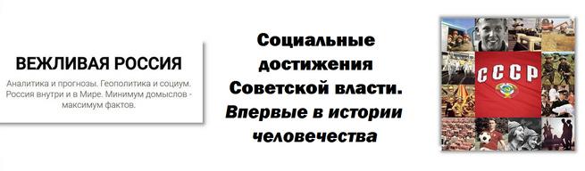 Социальные достижения Советской власти. Впервые в истории человечества  Василий Лычковский
