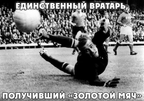 «Золотой мяч»-1963: Яшин – Бог вратарского искусства