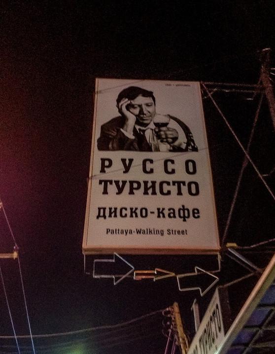 Как относятся к Русским туристам за границей