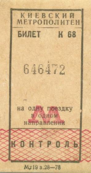 Билет метро
