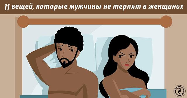 11 вещей, которые мужчины не терпят в женщинах