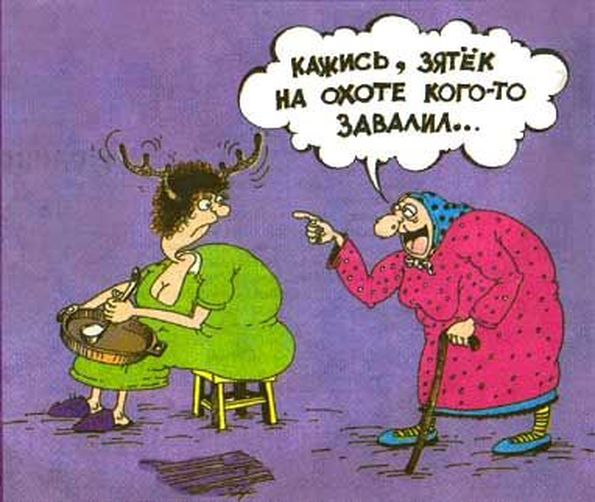 Светик,  представляешь, муж в спальне развлекается с какой-то девкой!... Улыбнемся)))