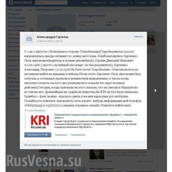 В подразделении садистов, ворующих и пытающих граждан Украины, батальоне «Кривбасс», могут находиться люди. Помогите их спасти!