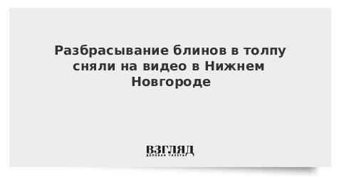 Разбрасывание блинов в толпу сняли на видео в Нижнем Новгороде