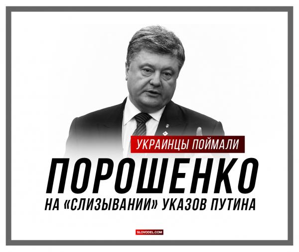 УКРАИНЦЫ ПОЙМАЛИ ПОРОШЕНКО НА «СЛИЗЫВАНИИ» УКАЗОВ ПУТИНА. Необитаемый полуостров, Украина, заказывала?!