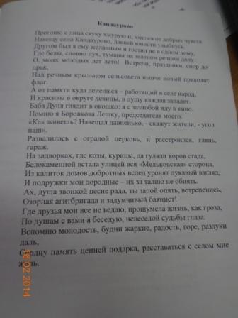 "Стихотворение Михаила Петрова ""Кандаурово"""