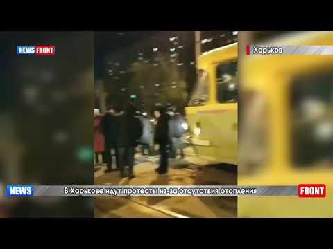 Жители Харькова перекрыли дорогу из-за отсутствия отопления