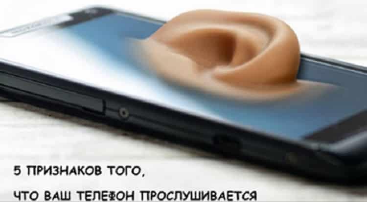 Большинство телефонов прослушивают. Узнайте шпионят ли за вами