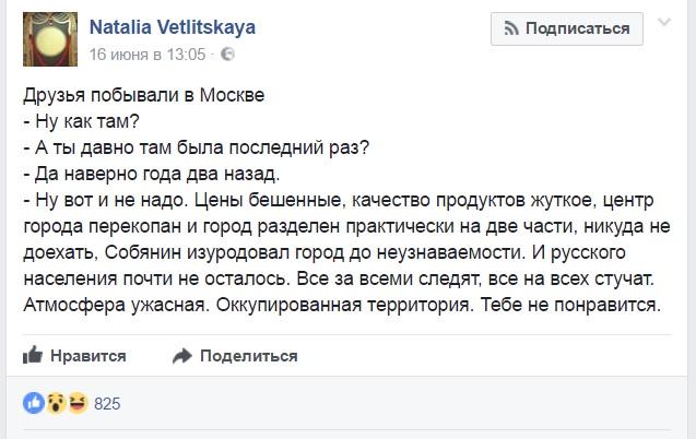 Наталья Ветлицкая на полпути в Кащенко
