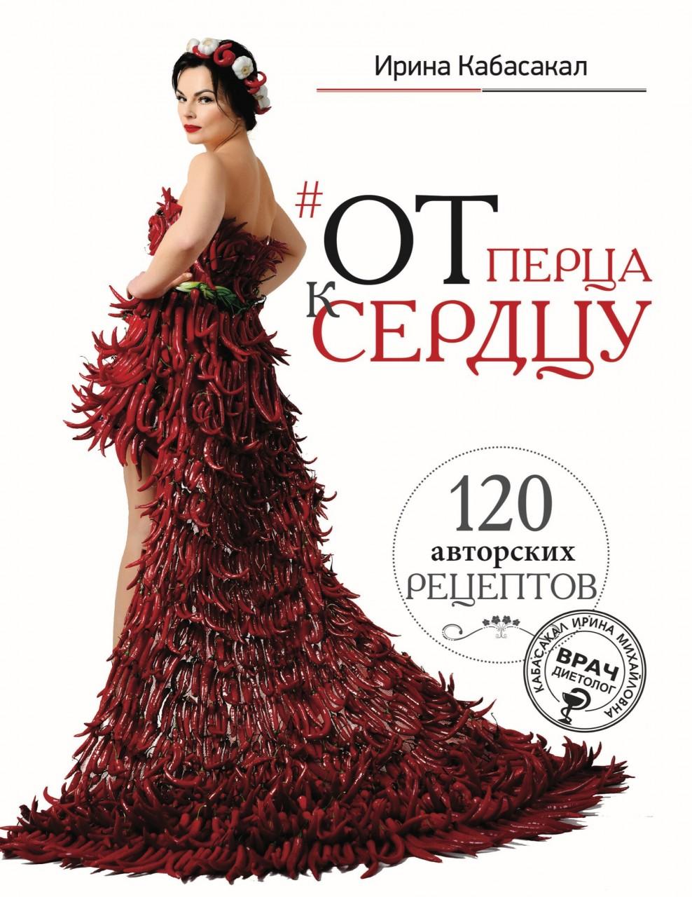 «От перца к сердцу»: диетолог Ирина Кабасакал выпускает первую книгу
