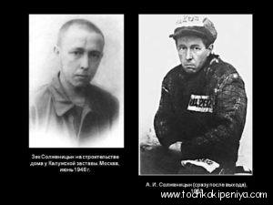 0005-005-A.-I.-Solzhenitsyn-srazu-posle-vykhoda-1953