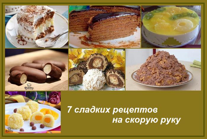 7 вкусных пирожных на скорую руку