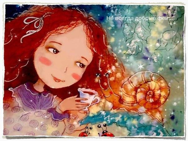 Жизнь - сказка на самом деле:) Со старым Новым Годом!!!