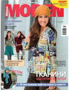 Diana moden № 10 2012г. Украина (шитье)