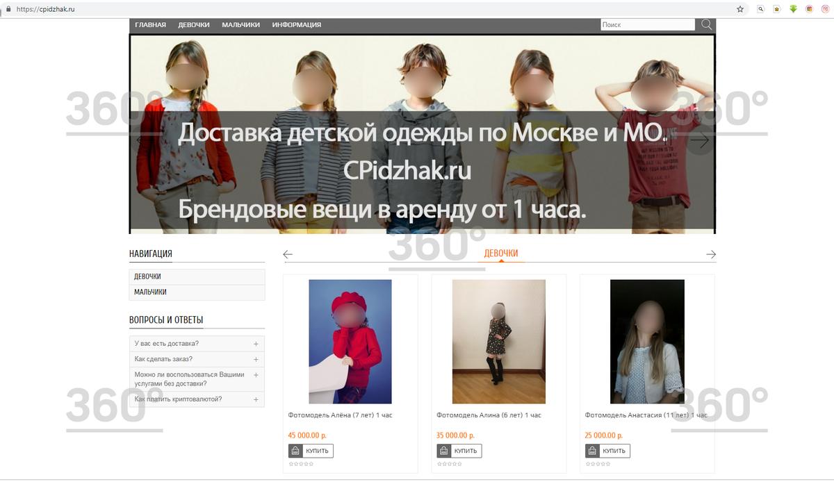 Ребенок на час. В Москве под видом брендовой одежды предлагали в аренду детей