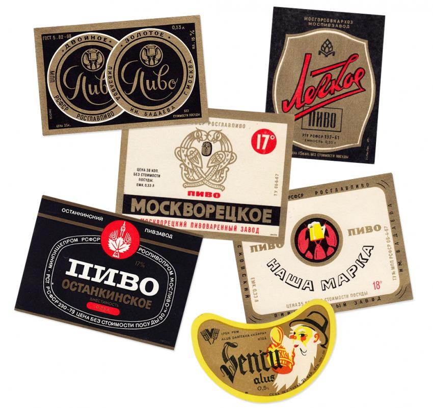 Гид по истории советского пива история, советского пива