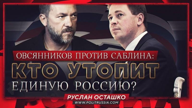 Овсянников против Саблина: кто утопит Единую Россию