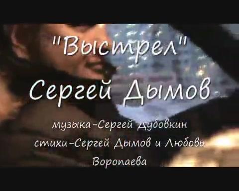 """""""Выстрел"""" Сергей Дымов  – Смотреть видео онлайн в Моем Мире."""