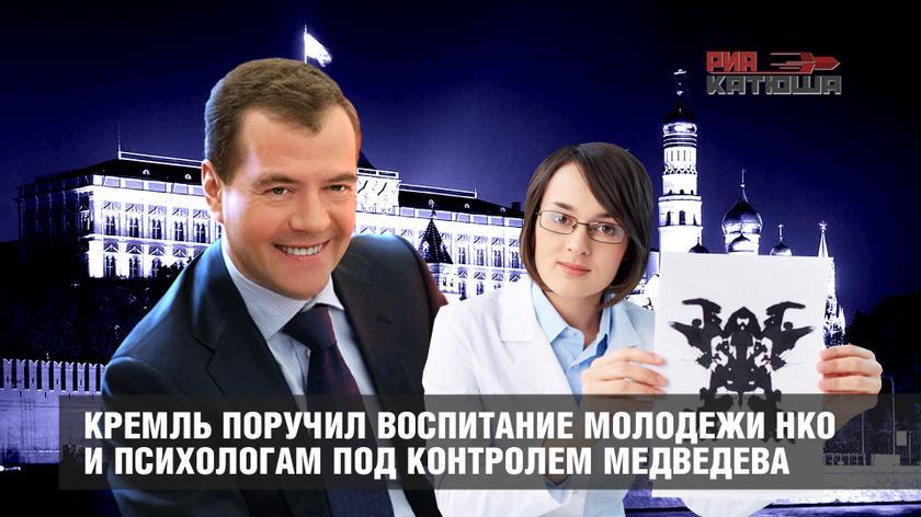 Кремль поручил воспитание молодежи НКО и психологам под контролем Медведева