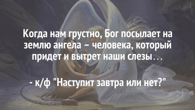 Помощь ангелов. Как она проявляется в жизни