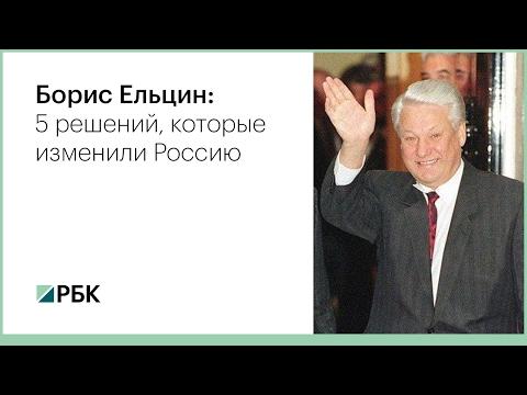 Пять решений Бориса Ельцина, которые изменили Россию