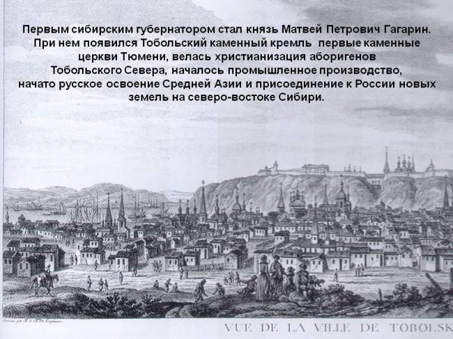 Сокровища Сибирского генерала-губернатора Гагарина