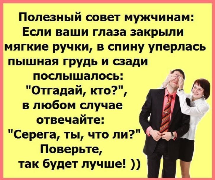Мужские Анекдоты