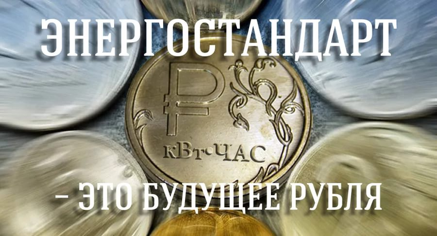Энергорубль. Владимир Зазнобин.