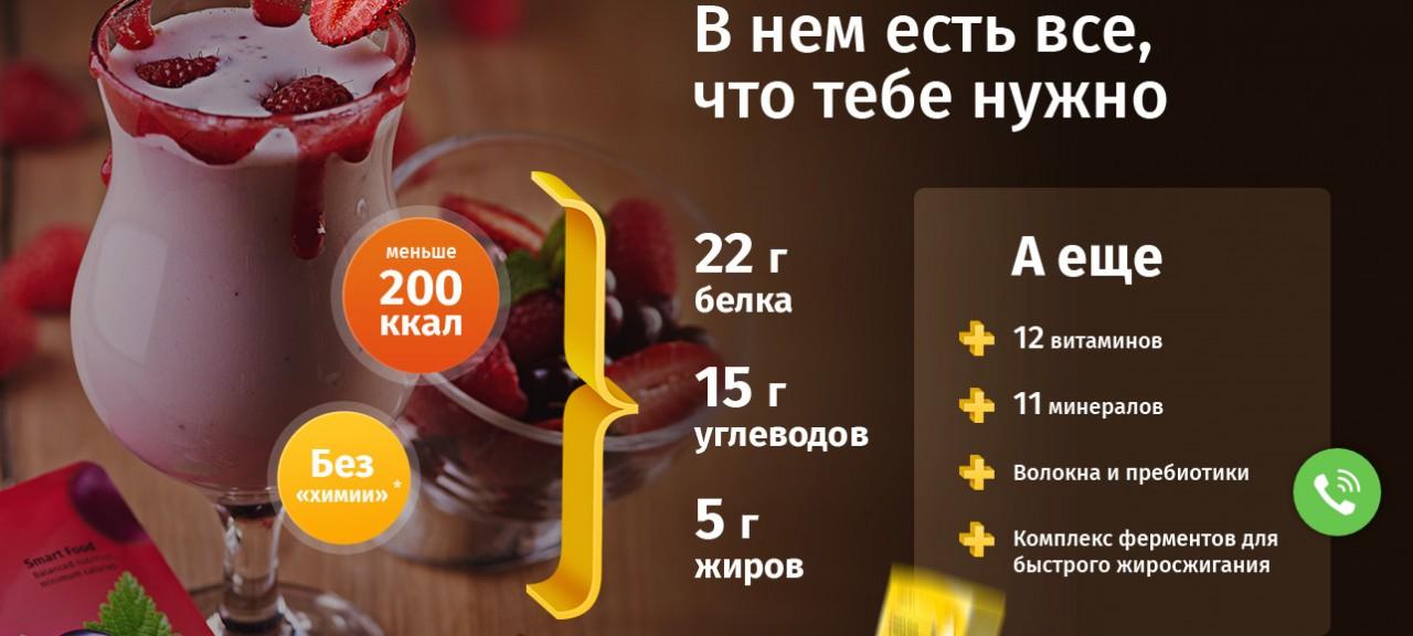 Сбалансированное питание Energy Diet Smart