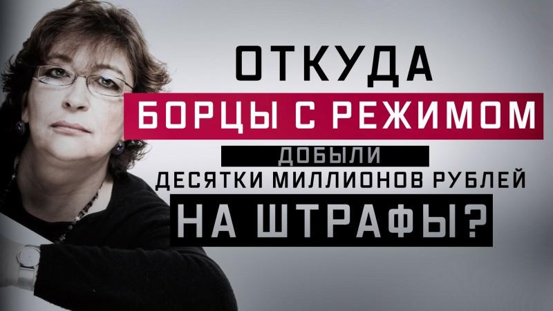 Откуда борцы с режимом добыли десятки миллионов рублей на штрафы?
