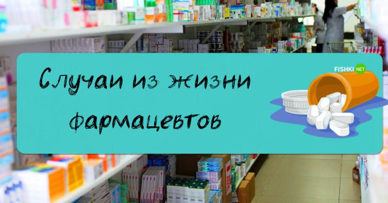 Фармацевтам в аптеке нужно орден выдавать за терпение!