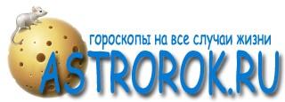 Любовный гороскоп на ноябрь 2010 года
