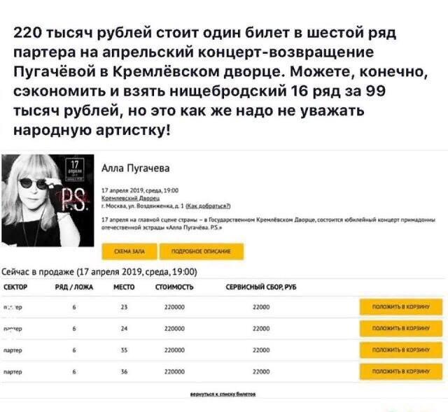 Алла Пугачева благодарит государственную корпорацию Ростех за 40 млн рублей финансовой помощи