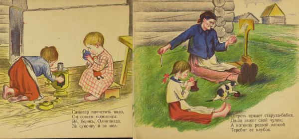 Библиотека США вдруг оцифровала и выложила в интернет  детские книги СССР 1918-1938 г.г.