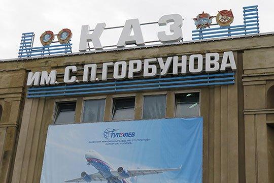 Спасибо Сердюкову и Колесову: миллиарды «Ростеха» окрылят казанский авиапром?