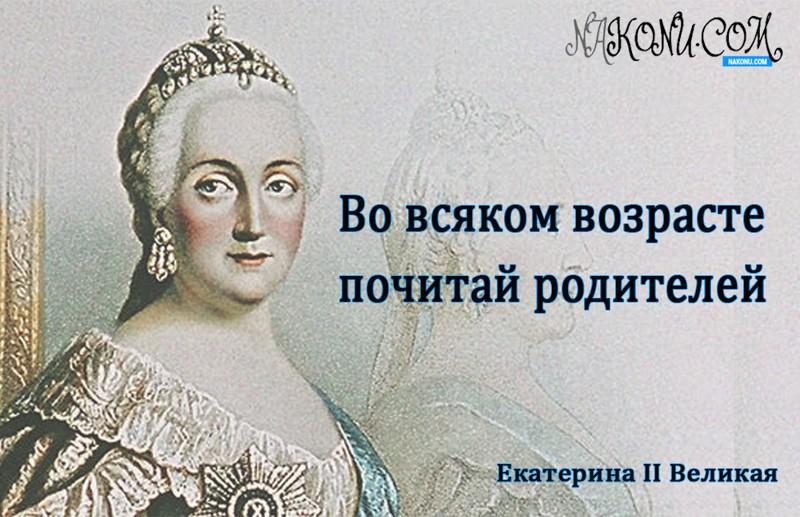 Королевские высказывания Екатерины II Великой