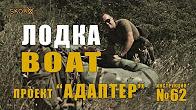 Уроки выживания - Лодка