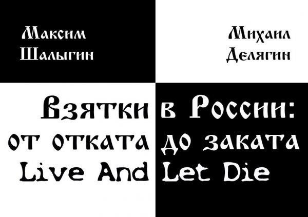 """Михаил Делягин. Корупция в России: от отката до заката или """"Live and Let Die"""""""