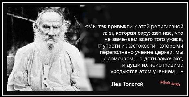 Лев Николаевич Толстой. Ответ Синоду.