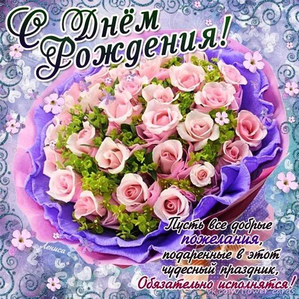 Поздравление в открытке с днем рождения маме