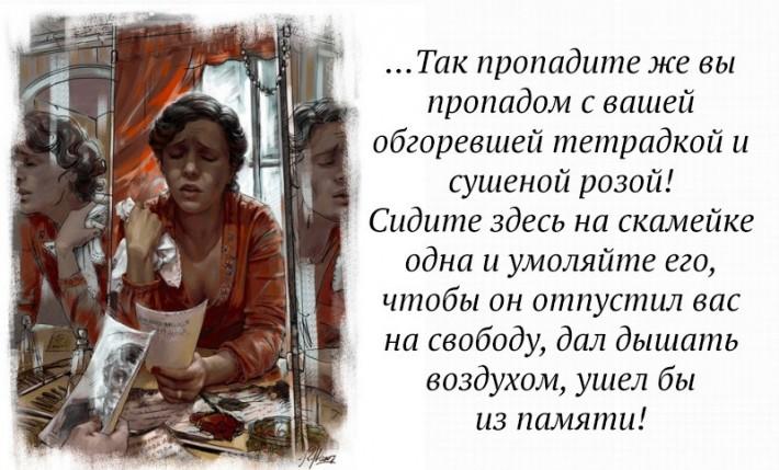 """Роман """"Мастер и Маргарита"""" в цитатах"""