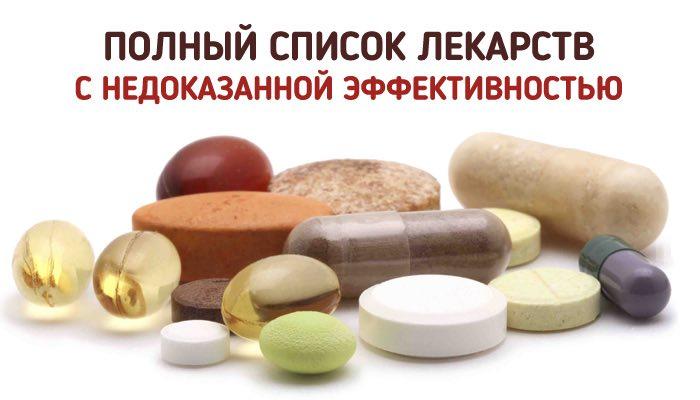 Список неэффективных лекарств — не тратьте на них свои деньги!