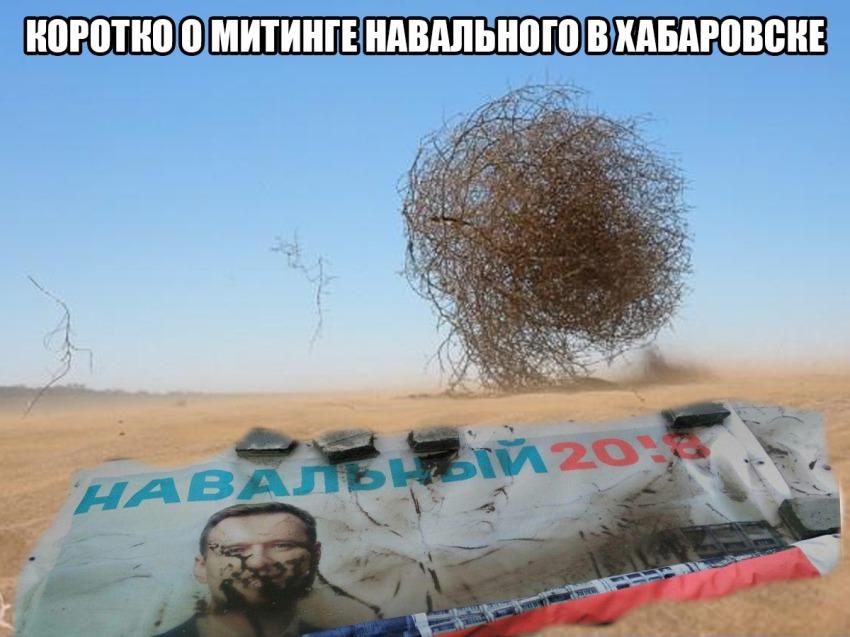 «Гастроли» Навального не пользуются популярностью