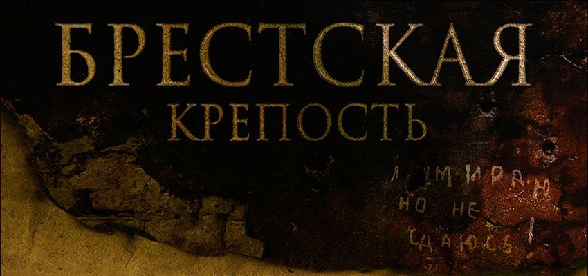 Брестская крепость России - 21 век