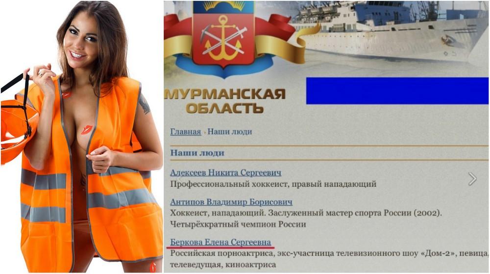 Из порнозвёзд в губернаторы: Елена Беркова собралась на выборы